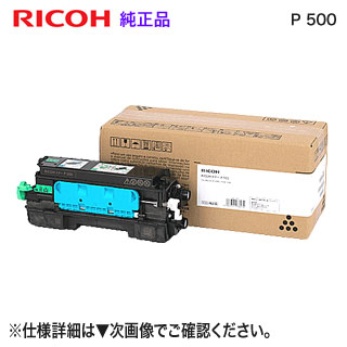 RICOH/リコー トナー P 500 (514203) 純正品 (RICOH IP 500SF, RICOH P 500, RICOH P 501 対応) 【送料無料】