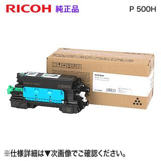 RICOH/リコー トナー P 500H 大容量 純正品 514204 (RICOH P 501, 501M, 500, 500M, 500SF 対応) 【送料無料】