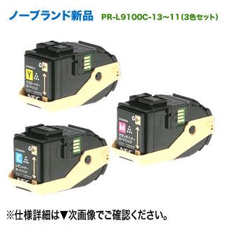 【汎用品 3色セット】 NEC/日本電気 PR-L9100C-13,12,11 (青・赤・黄) ノーブランド新品 トナーカートリッジ (Color MultiWriter 9100C 対応)