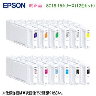 【純正品 12色セット】 EPSON/エプソン SC18 15シリーズ SureColor用 インクカートリッジ 150ml 新品 (大判プリンター SC-P7550, SC-P7550PS, SC-P9550, SC-P9550PS)
