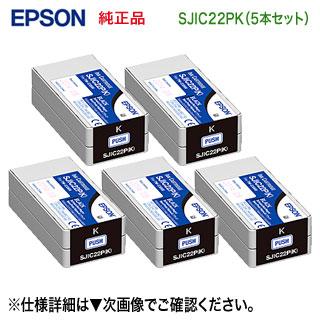 【純正品 ブラック5本セット!】 EPSON/エプソン SJIC22PK (黒) 業務用インクカートリッジ 新品 (ラベルプリンター TM-C3500 対応) 【送料無料】