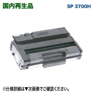 RICOH/リコー SP トナーカートリッジ 3700H (513826) 国内再生品 リサイクルトナー (RICOH SP 3700/ 3700SF 対応)