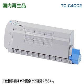 OKIデータ/沖データ TC-C4CC2 シアン 大容量 リサイクルトナーカートリッジ 国内再生品 (カラーLEDプリンタ C712dnw 対応)