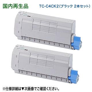 【ブラック 2本セット】 OKIデータ/沖データ TC-C4CK2 ブラック 大容量 リサイクルトナーカートリッジ 国内再生品 (カラーLEDプリンタ C712dnw 対応)