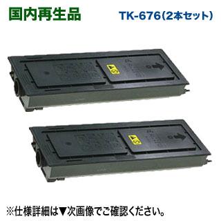 【リサイクル 2本セット】 KYOCERA/京セラ TK-676 リサイクルトナー 国内再生品 (KM-2540 / KM-2560 / KM-3040 / KM-3060 / TASKalfa 300i 対応)