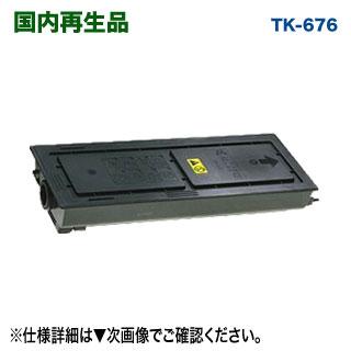 KYOCERA/京セラ TK-676 リサイクルトナー 国内再生品 (KM-2540 / KM-2560 / KM-3040 / KM-3060 / TASKalfa 300i 対応)