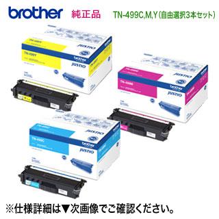 【カラーが選べる 3本セット】 brother/ブラザー工業 TN-499C, M, Y (青・赤・黄) 超大容量 トナーカートリッジ 純正品 新品 (MFC-L9570CDW, HL-L9310CDW 対応) (TN499)