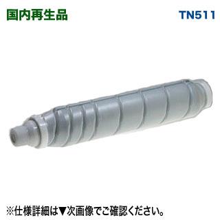 KONICA MINOLTA/コニカミノルタ TN511 リサイクルトナー 国内再生品 (bizhub360, 361, 420, 421, 500, 501 対応)