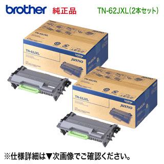 【純正品 2本セット】 brother/ブラザー工業 TN-62JXL 超大容量 純正トナーカートリッジ 新品 (HL-L5100DN, HL-L5200DW, HL-L6400DW, MFC-L5755DW, MFC-L6900DW 対応) (TN62JXL)