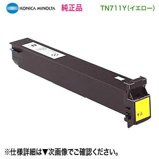 KONICA MINOLTA/コニカミノルタ TN711Y (イエロー) トナーカートリッジ 純正品 新品 (bizhub C654, bizhub C654e, bizhub C754, bizhub C754e, bizhub C754e Premium 対応)