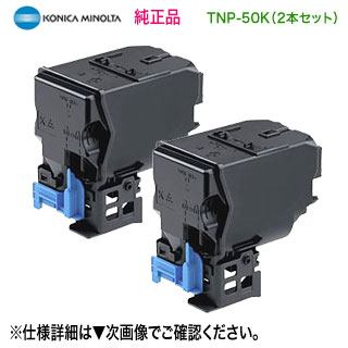 【純正品 ブラック2本セット】 KONICA MINOLTA/コニカミノルタ TNP-50K (ブラック) トナーカートリッジ 新品 (bizhub C3100P 対応)