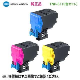 【純正品 カラー3色セット】 KONICA MINOLTA/コニカミノルタ TNP-51C, M, Y (青・赤・黄) トナーカートリッジ 新品 (bizhub C3110 対応)