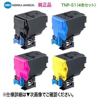 【純正品 4色セット】 KONICA MINOLTA/コニカミノルタ TNP-51K, C, M, Y (黒・青・赤・黄) トナーカートリッジ 新品 (bizhub C3110 対応)