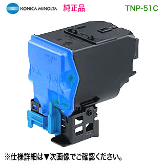 KONICA MINOLTA/コニカミノルタ TNP-51C (シアン) トナーカートリッジ 純正品 新品 (bizhub C3110 対応)