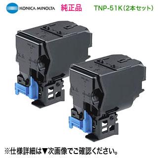 【純正品 ブラック2本セット】 KONICA MINOLTA/コニカミノルタ TNP-51K (ブラック) トナーカートリッジ 新品 (bizhub C3110 対応)