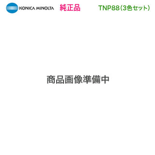 【純正品 カラー3色セット】 KONICA MINOLTA/コニカミノルタ TNP88C, M, Y (青・赤・黄) トナーカートリッジ 新品 (bizhub C3320 i 対応)