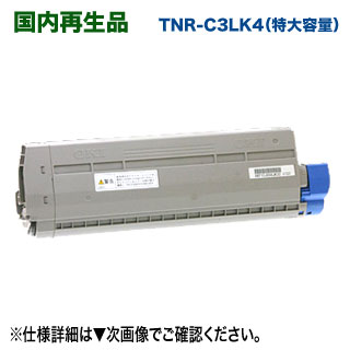 OKIデータ/沖データ TNR-C3LK4 ブラック 特大容量 リサイクルトナーカートリッジ 国内再生品 (MC843dnw, MC843dnwv, MC863dnw, MC863dnwv, MC883dnw 対応)