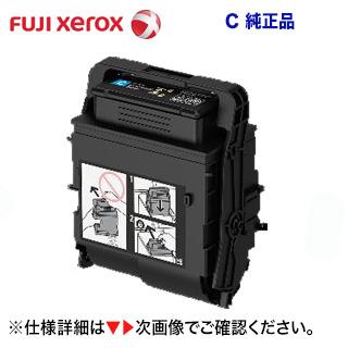 富士ゼロックス CT203212 シアン (C) 純正トナーカートリッジ・新品 (DocuPrint C2550d 対応)