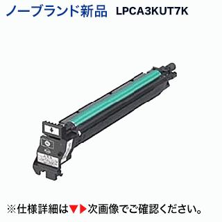 エプソン LPCA3KUT7K ブラック 感光体ユニット ノーブランド・新品 LP-S7000/LP-S7500/LP-M7500 シリーズ対応