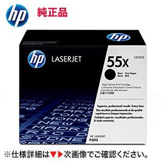 ヒューレット・パッカード HP プリントカートリッジ CE255X (HP55X)純正品(LaserJet Enterprise 500 MFP M525dn, LaserJet Enterprise flow MFP M525c, LaserJet Enterprise P3015dn 対応)
