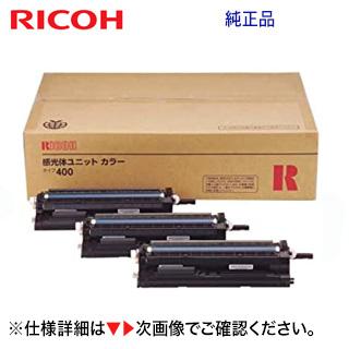 リコー 感光体ユニット カラー タイプ400 純正品 509446(IPSiO CX400, IPSiO SP C411, SP C411-ME, SP C420, SP C420ME, RICOH SP C420e, RICOH SP C420e ME 対応)