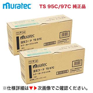 【2本セット】ムラテック TS95C (TS97C) 純正トナーカートリッジ ・新品 ( V-980, V-985, V-989 対応) ※使用済みのカートリッジも無料回収OK!