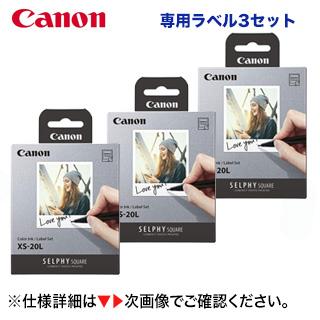 メーカー:CANON 20枚入 x 3セット キヤノン カラーインク ラベルセット XS-20L 当店は最高な サービスを提供します QX10 対応 SQUARE セール 登場から人気沸騰 純正品 新品 SELPHY 商品コード:4119C001