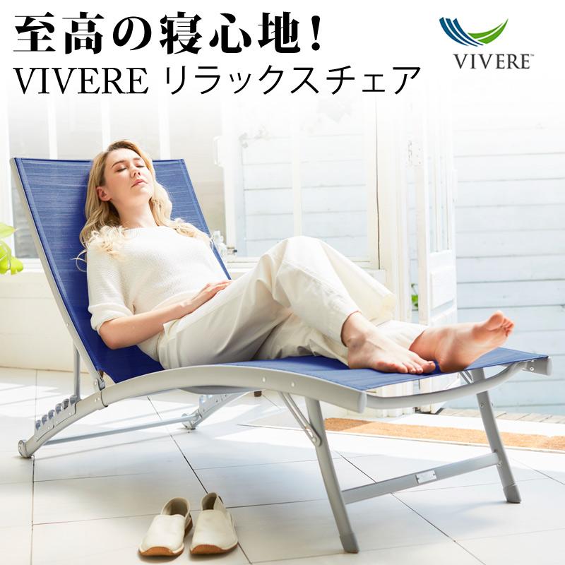 【昼寝 読書 日光浴に最適!】Vivere リラックスチェア ビーチチェア サマーベッド 簡易ベッド コンパクト 折りたたみ 読書 椅子 ボンボンベッド キャンプ チェア