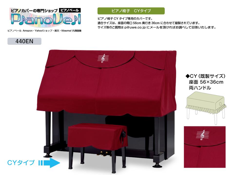ピアノ椅子 カバー ☆正規品新品未使用品 本体カバー別売 CY-440EN 期間限定お試し価格