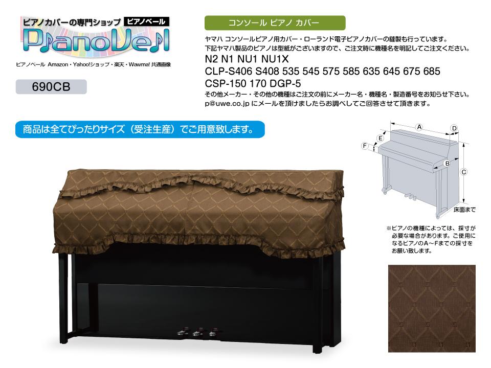 DPC-690CB コンソールピアノカバー N2 N1 NU1 NU1X CLP-S406 S408 535 545 575 585 635 645 675 685 CSP-150 170 DGP-5 左より機種名をメールください 納期3週間椅子カバー別売