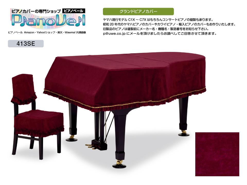 GP-413SE グランドピアノカバー ヤマハ C1 G1 カワイ KG-1 KA-1 KA-10 RX-1 GE-30 GX-1 メ-カー名 機種名 製造番号をメールください