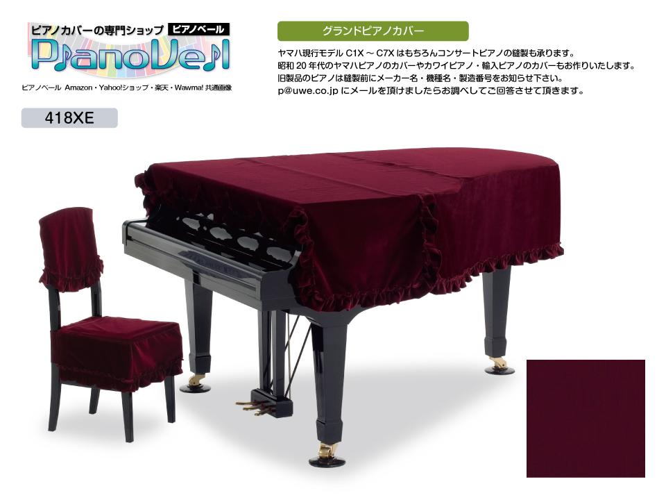 旧ヤマハ カワイ グランドピアノカバー 選択 正規品スーパーSALE×店内全品キャンペーン GP-418XE ヤマハA1 Z1N3 GE-1 機種名 GM-2 GE-2 GM-12 製造番号をメールください メ-カー名 GM-10