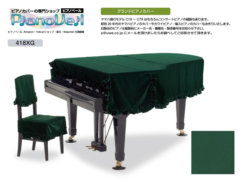 <title>輸入グランドピアノ用カバー GP-418XG 大特価!! グランドピアノカバー ベーゼンドルファー ディアパソン ボストン メ-カー名 機種名 製造番号をメールください</title>