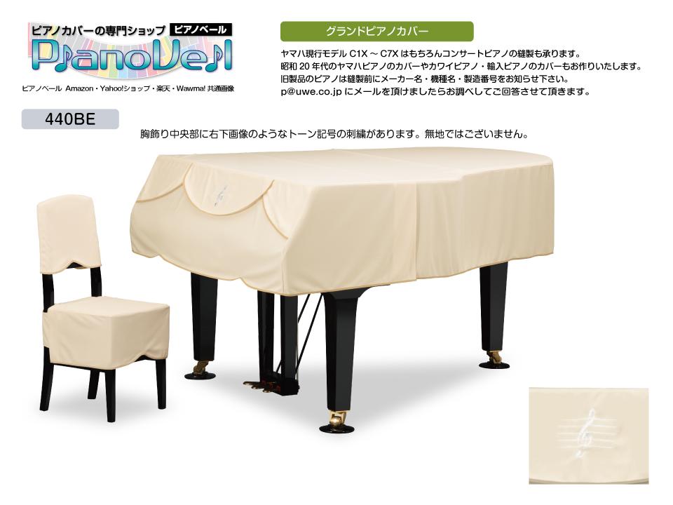 GP-440BE グランドピアノカバー ヤマハ C7 G7 S-700 カワイ KG-6C KG-7 GS-70 CA-70 RX-7 SK-7 GX-7 メ-カー名 機種名 製造番号をメールください