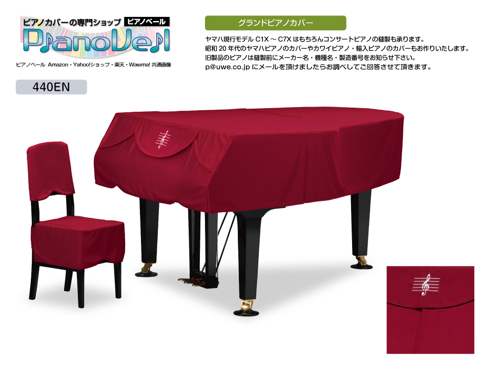 GP-440EN グランドピアノカバー ヤマハ C7 G7 S-700 カワイ KG-6C KG-7 GS-70 CA-70 RX-7 SK-7 GX-7 メ-カー名 機種名 製造番号をメールください