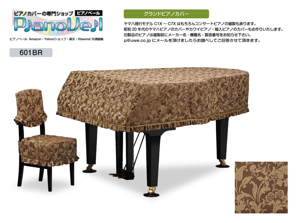 GP-601BR グランドピアノカバー ヤマハC2X用 受注生産 椅子カバー別売 納期約3週間