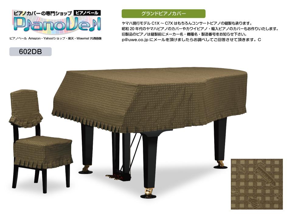 現行ヤマハグランドピアノ用カバー GP-602DB グランドピアノカバー ヤマハC3X用 受注生産 椅子カバー別売 納期約3週間