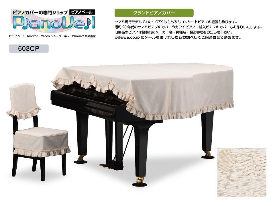 公式サイト 旧ヤマハ カワイ グランドピアノカバー GP-603CP ヤマハ C1 G1 KG-1 贈呈 RX-1 GE-30 機種名 GX-1 KA-10 メ-カー名 製造番号をメールください KA-1