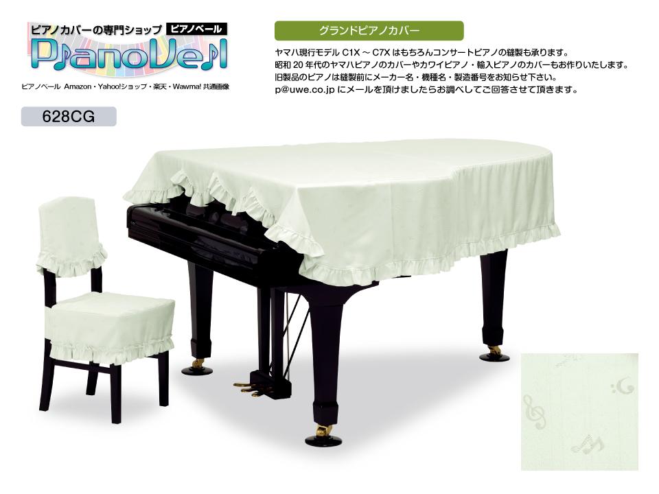 GP-628CG グランドピアノカバー ヤマハA1 Z1N3 カワイ GE-1 GM-2 GM-10 GE-2 GM-12 メ-カー名 機種名 製造番号をメールください