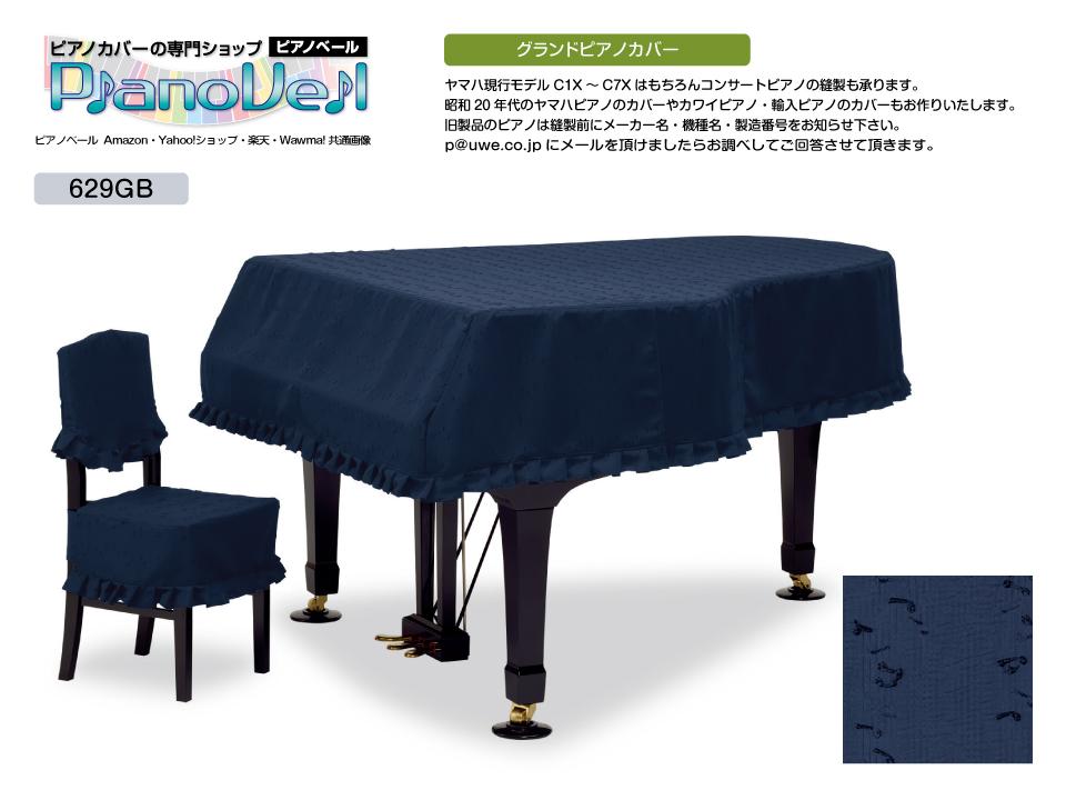 現行ヤマハグランドピアノ用カバー GP-629GB グランドピアノカバー 国産品 ヤマハ 納期約3週間 C1X用 数量は多 椅子カバー別売