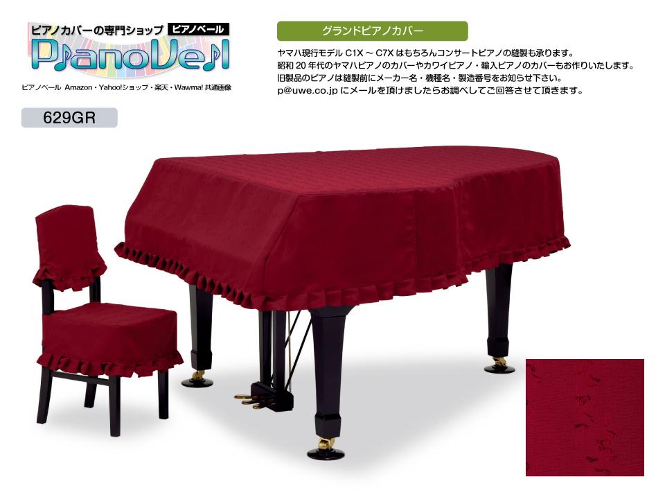 GP-629GR グランドピアノカバー ヤマハ CF4 S4 S400 G5 旧C5 No35 カワイ NX-50 R-1 RX-A SK-5 GX-5 メ-カー名 機種名 製造番号をメールください