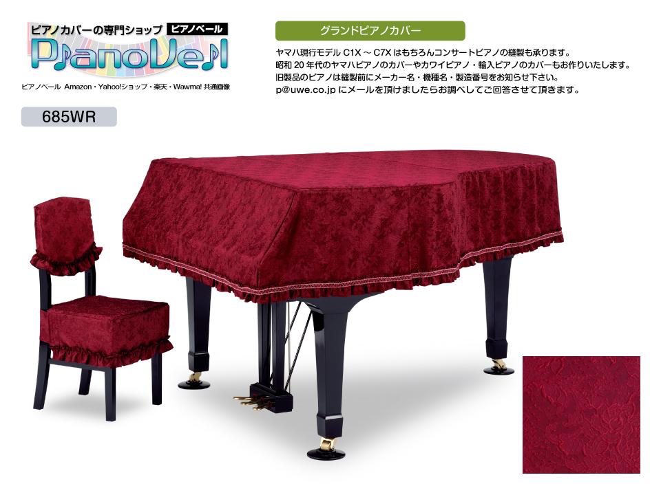 GP-685WR グランドピアノカバー ヤマハC2X用 受注生産 椅子カバー別売 納期約3週間