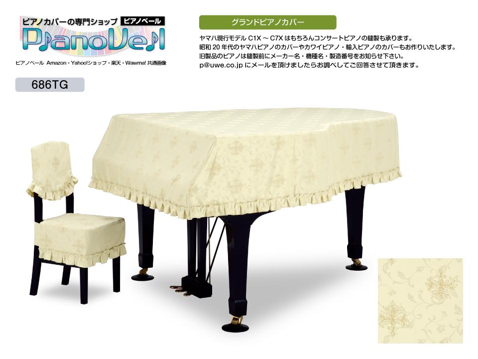 現行ヤマハグランドピアノ用カバー チープ GP-686TG グランドピアノカバー ヤマハC3X用 椅子カバー別売 受注生産 奉呈 納期約3週間