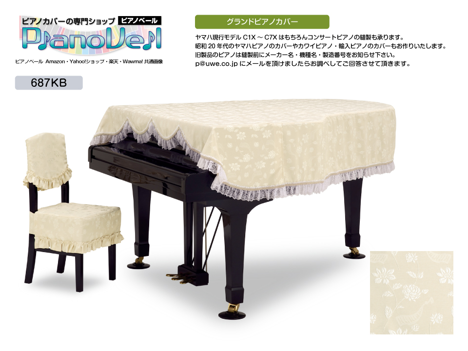旧ヤマハ カワイ 驚きの値段で グランドピアノカバー GP-687KB ヤマハ CF4 S4 S400 G5 旧C5 NX-50 RX-A 期間限定 GX-5 SK-5 製造番号をメールください R-1 機種名 No35 メ-カー名