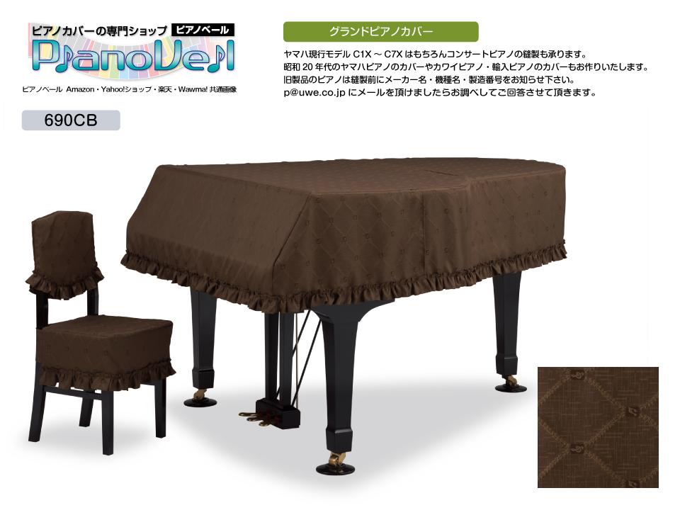 旧ヤマハ カワイ グランドピアノカバー GP-690CB グランドピアノカバー ヤマハ C7 G7 S-700 カワイ KG-6C KG-7 GS-70 CA-70 RX-7 SK-7 GX-7 メ-カー名 機種名 製造番号をメールください