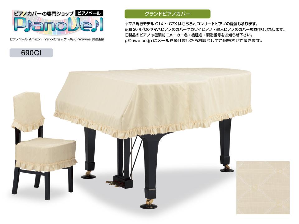 GP-690CI グランドピアノカバー ヤマハ CF4 S4 S400 G5 旧C5 No35 カワイ NX-50 R-1 RX-A SK-5 GX-5 メ-カー名 機種名 製造番号をメールください