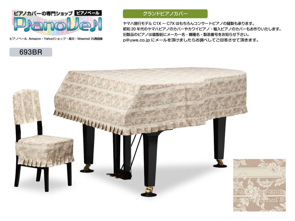 GP-693BR グランドピアノカバー ヤマハA1 Z1N3 カワイ GE-1 GM-2 GM-10 GE-2 GM-12 メ-カー名 機種名 製造番号をメールください
