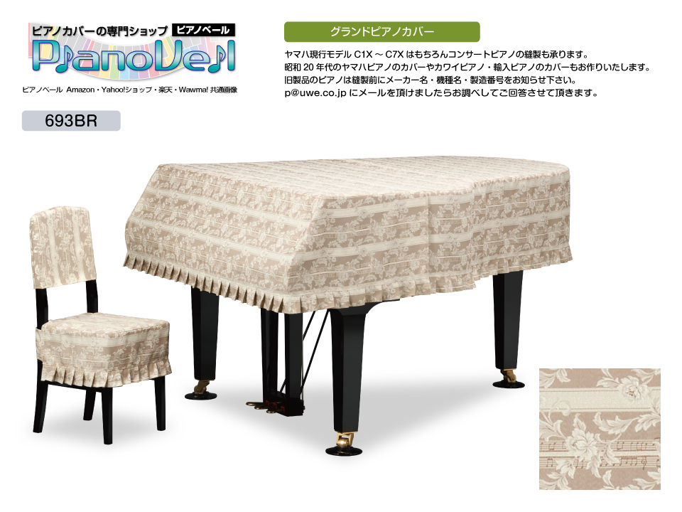 GP-693BR グランドピアノカバー ヤマハC5X用 受注生産 椅子カバー別売 納期約3週間