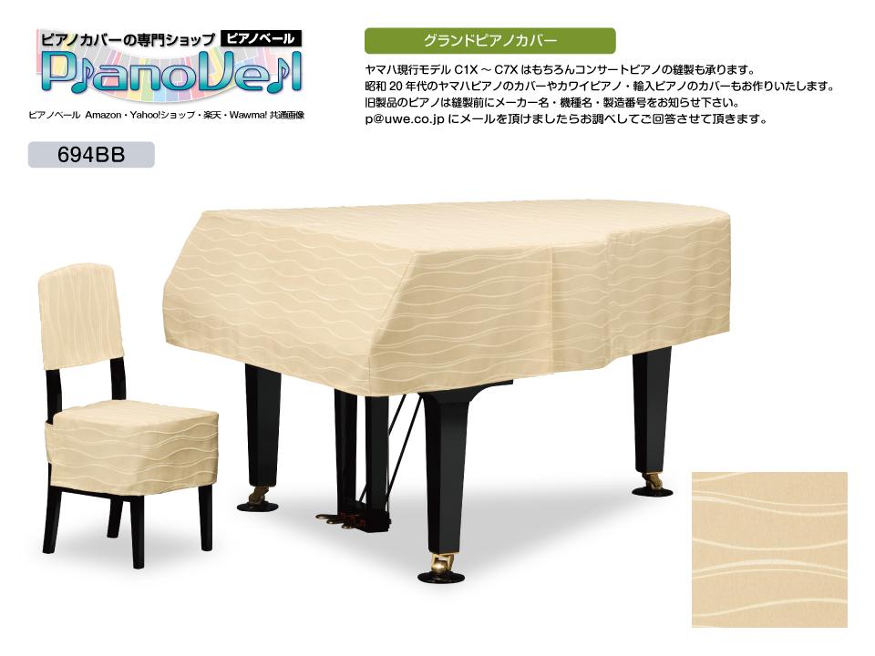 GP-694BB グランドピアノカバー ヤマハ C7 G7 S-700 カワイ KG-6C KG-7 GS-70 CA-70 RX-7 SK-7 GX-7 メ-カー名 機種名 製造番号をメールください