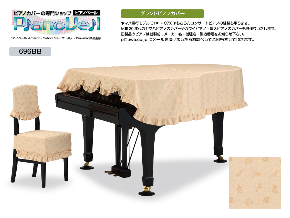 GP-696BB グランドピアノカバー ヤマハA1 Z1N3 カワイ GE-1 GM-2 GM-10 GE-2 GM-12 メ-カー名 機種名 製造番号をメールください